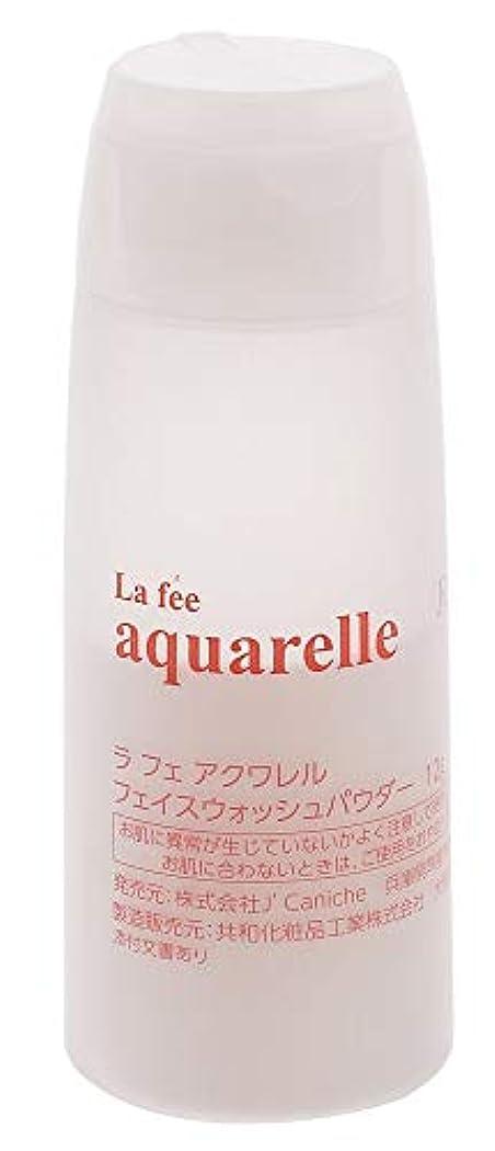 残酷飛び込む教えてラベンダー洗顔パウダー酵素★ アクワレル フェイスウォッシュパウダー 12g 日本製/スイサイ