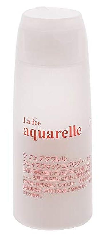 確認してください亡命思いやりのあるラベンダー洗顔パウダー酵素★ アクワレル フェイスウォッシュパウダー 12g 日本製/スイサイ