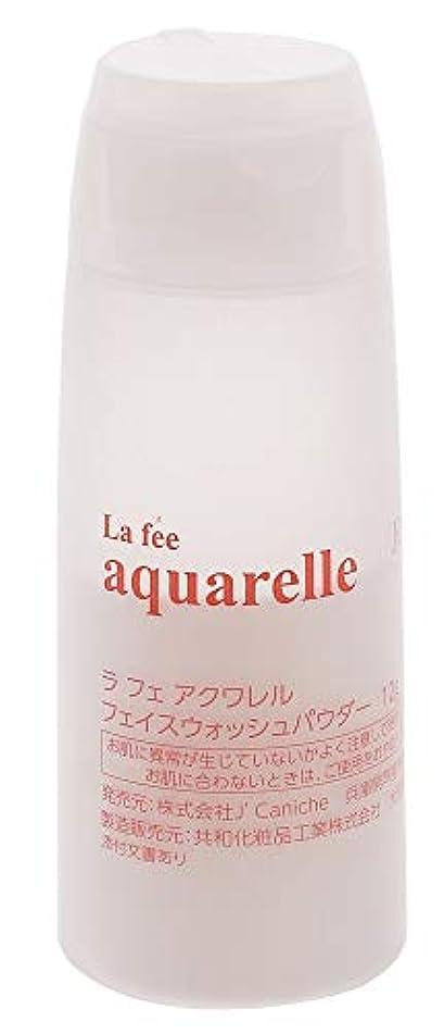 雪の追い付くロッドラベンダー洗顔パウダー酵素★ アクワレル フェイスウォッシュパウダー 12g 日本製/スイサイ
