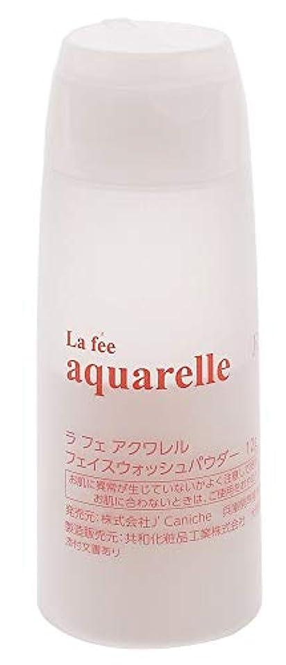 巧みなカラスバラエティラベンダー洗顔パウダー酵素★ アクワレル フェイスウォッシュパウダー 12g 日本製/スイサイ