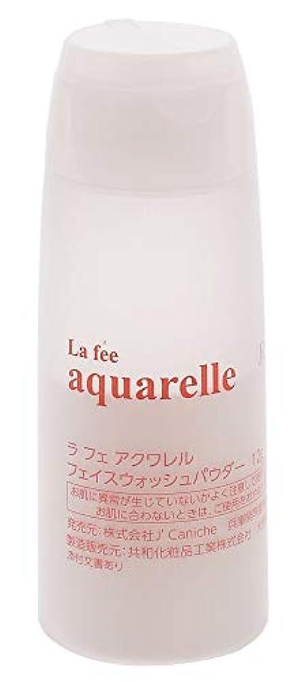 期待するうっかりところでラベンダー洗顔パウダー酵素★ アクワレル フェイスウォッシュパウダー 12g 日本製/スイサイ