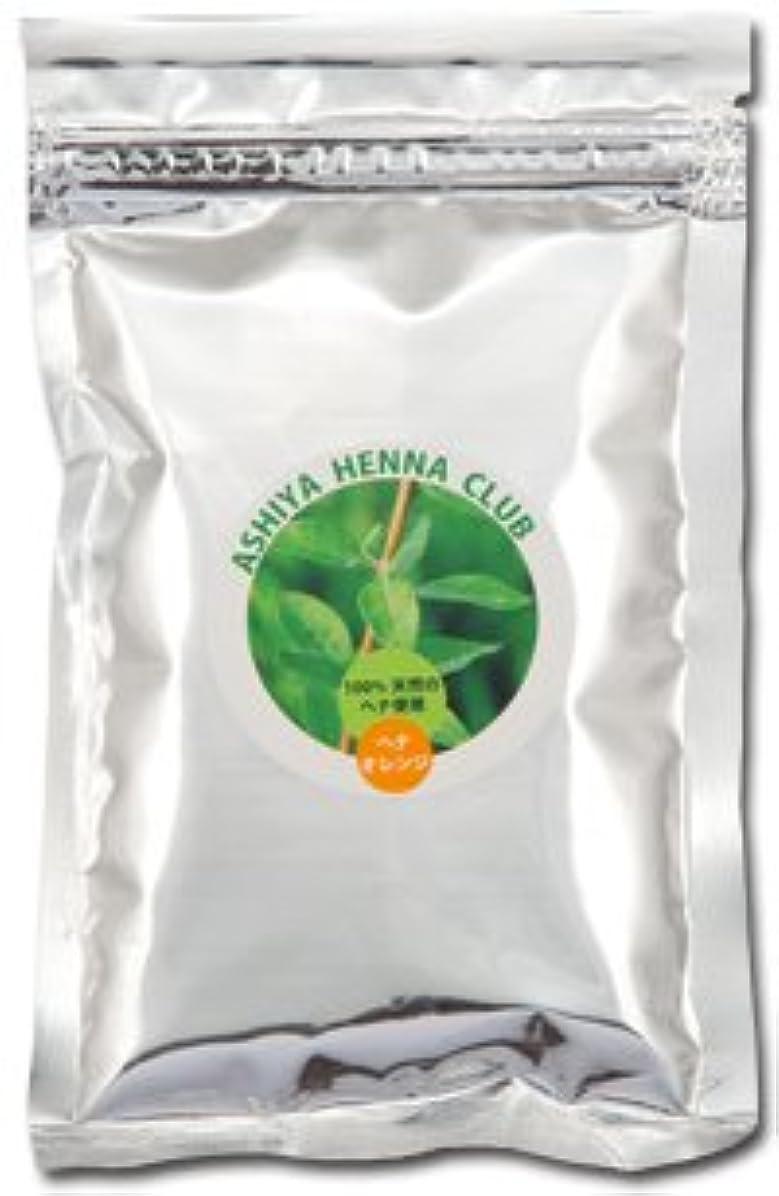 銀河しなやかな滑りやすい芦屋ヘナ倶楽部ハーバルヘナピュア(オレンジ)3個 Aランクの上級天然ヘナ100% ヘナ用手袋プレゼント