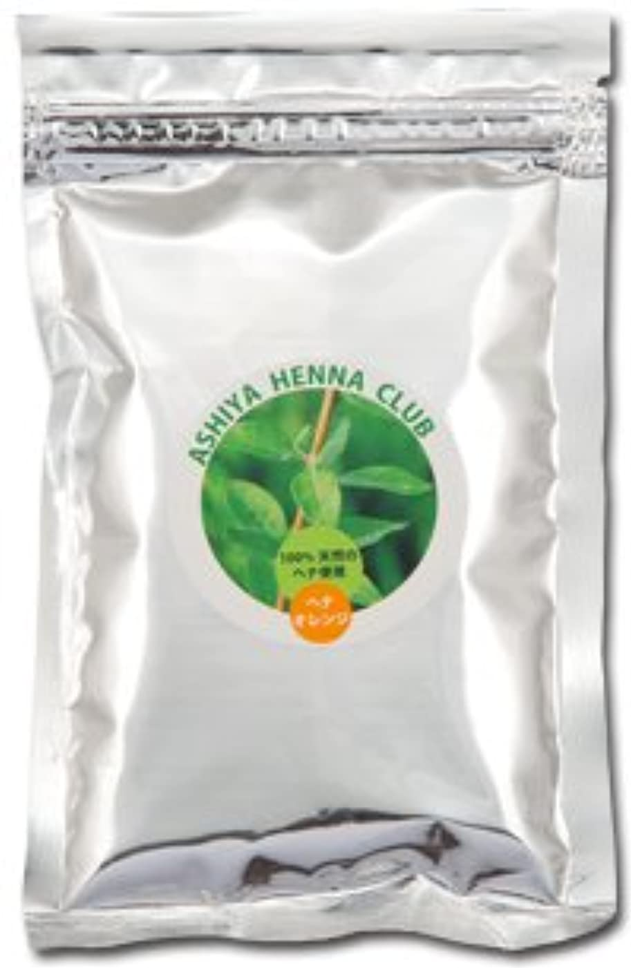 純粋な不透明な白菜芦屋ヘナ倶楽部ハーバルヘナピュア(オレンジ)3個 Aランクの上級天然ヘナ100% ヘナ用手袋プレゼント