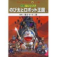 のび太とロボット王国 (上) (てんとう虫コミックスアニメ版)