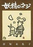 妖精のネジ (小学館文庫)