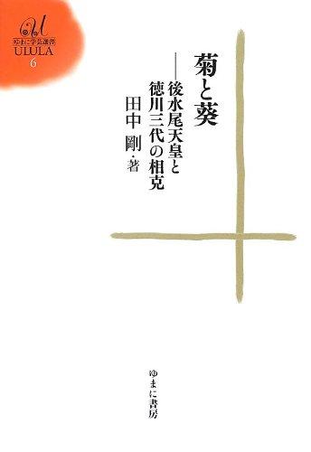 菊と葵: ―後水尾天皇と徳川三代の相克― (ゆまに学芸選書ULURA6)