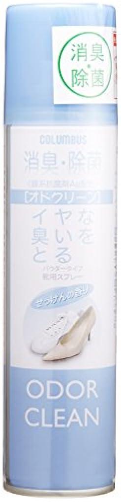 手のひらパッチ側溝[コロンブス] 消臭スプレー オドクリーンスリム 消臭?除菌スプレー 石鹸の香り