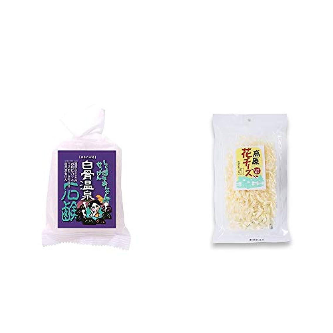 外国人方向バッフル[2点セット] 信州 白骨温泉石鹸(80g)?高原の花チーズ(56g)