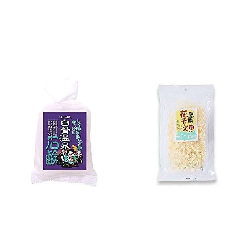 実験同時テクトニック[2点セット] 信州 白骨温泉石鹸(80g)?高原の花チーズ(56g)