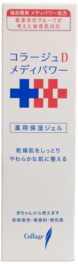 癒すまろやかな収まるコラージュ Dメディパワー 保湿ジェル 100mL (医薬部外品)