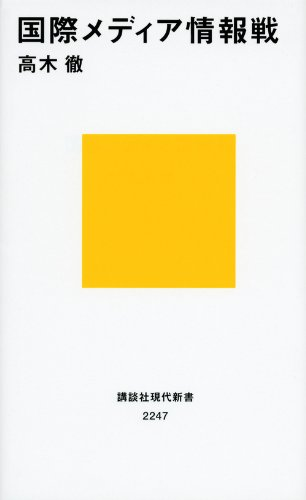 国際メディア情報戦 (講談社現代新書)