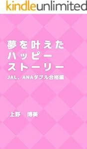 夢を叶えたハッピーストーリー「JAL、ANAダブル合格編」