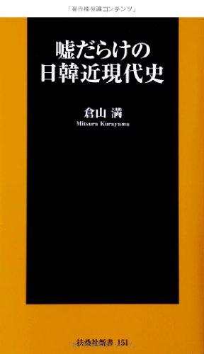 嘘だらけの日韓近現代史 (扶桑社新書)