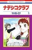 ナデシコクラブ 第5巻 (花とゆめCOMICS)