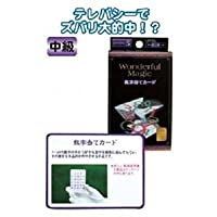 マジックグッズ中級数字当てカード G85554 【12個セット】 37-243 〈簡易梱包