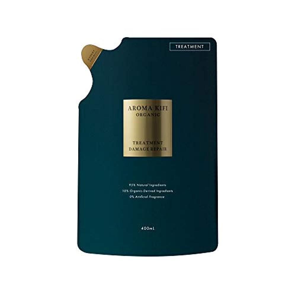 ゴールド典型的な水分アロマキフィ オーガニック トリートメント 詰替え 400ml 【ダメージリペア】サロン品質 ノンシリコン 無添加 パウダリーローズの香り
