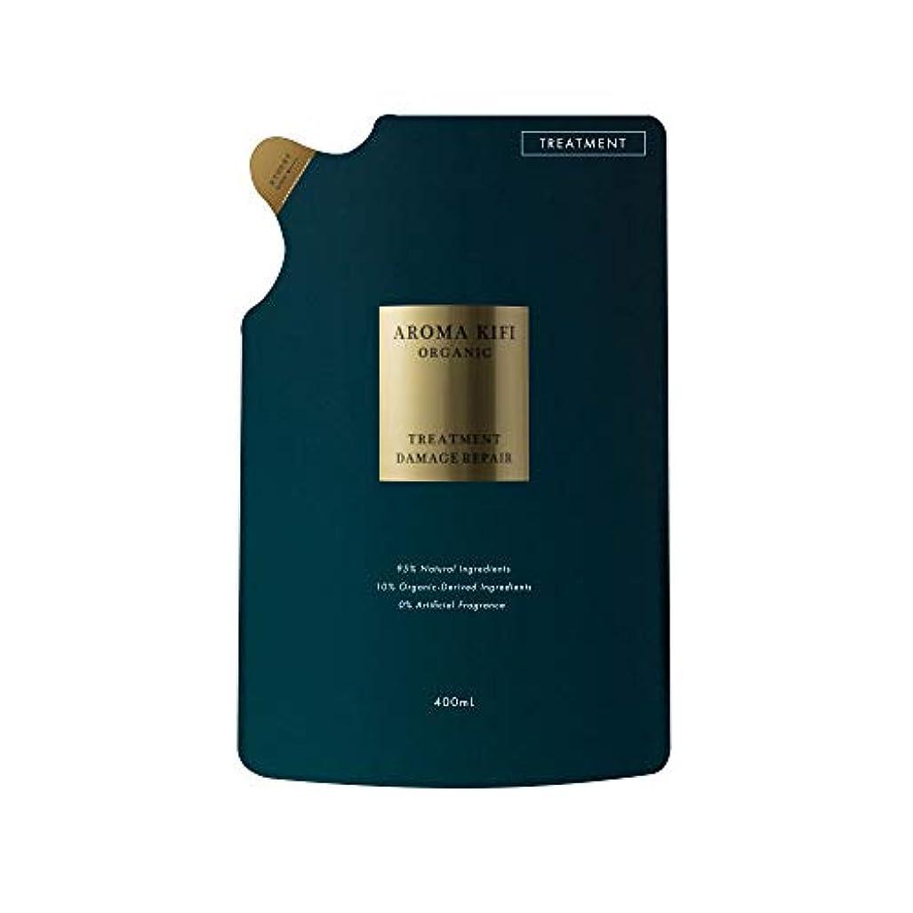 モジュール精巧な直面するアロマキフィ オーガニック トリートメント 詰替え 400ml 【ダメージリペア】サロン品質 ノンシリコン 無添加 パウダリーローズの香り