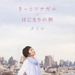 クミコ「はじまりの朝」のジャケット画像