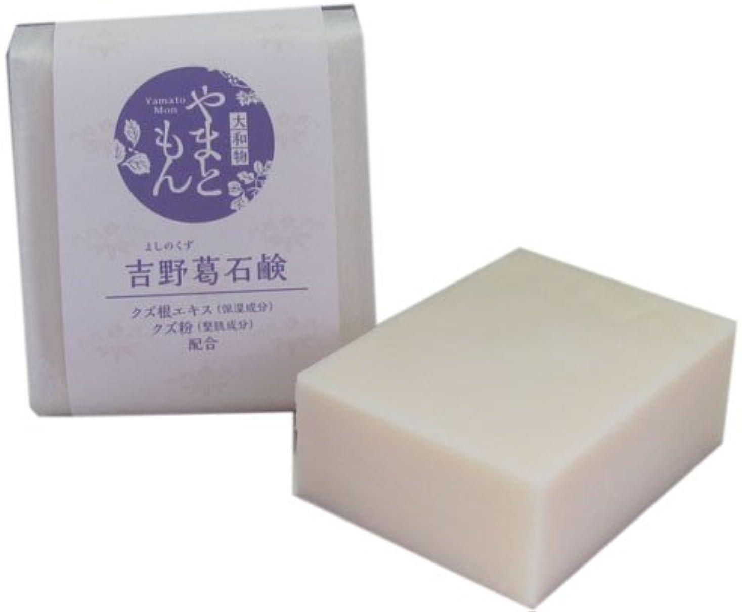 クラウン石の思いやり奈良産和漢生薬エキス使用やまともん化粧品 吉野葛石鹸(よしのくずせっけん)