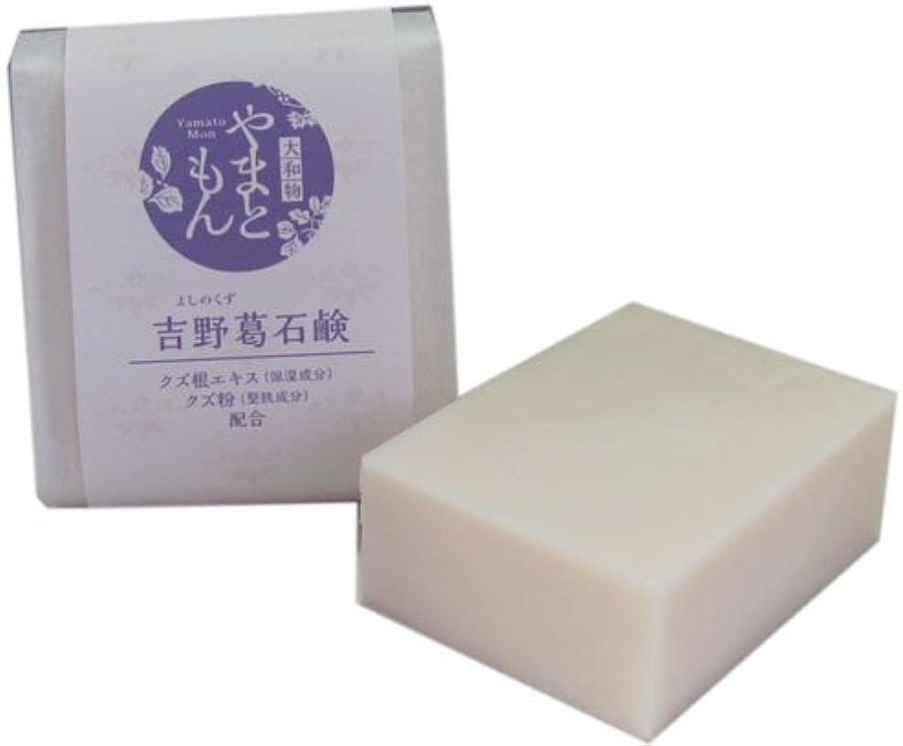 こどもの宮殿うんより平らな奈良産和漢生薬エキス使用やまともん化粧品 吉野葛石鹸(よしのくずせっけん)