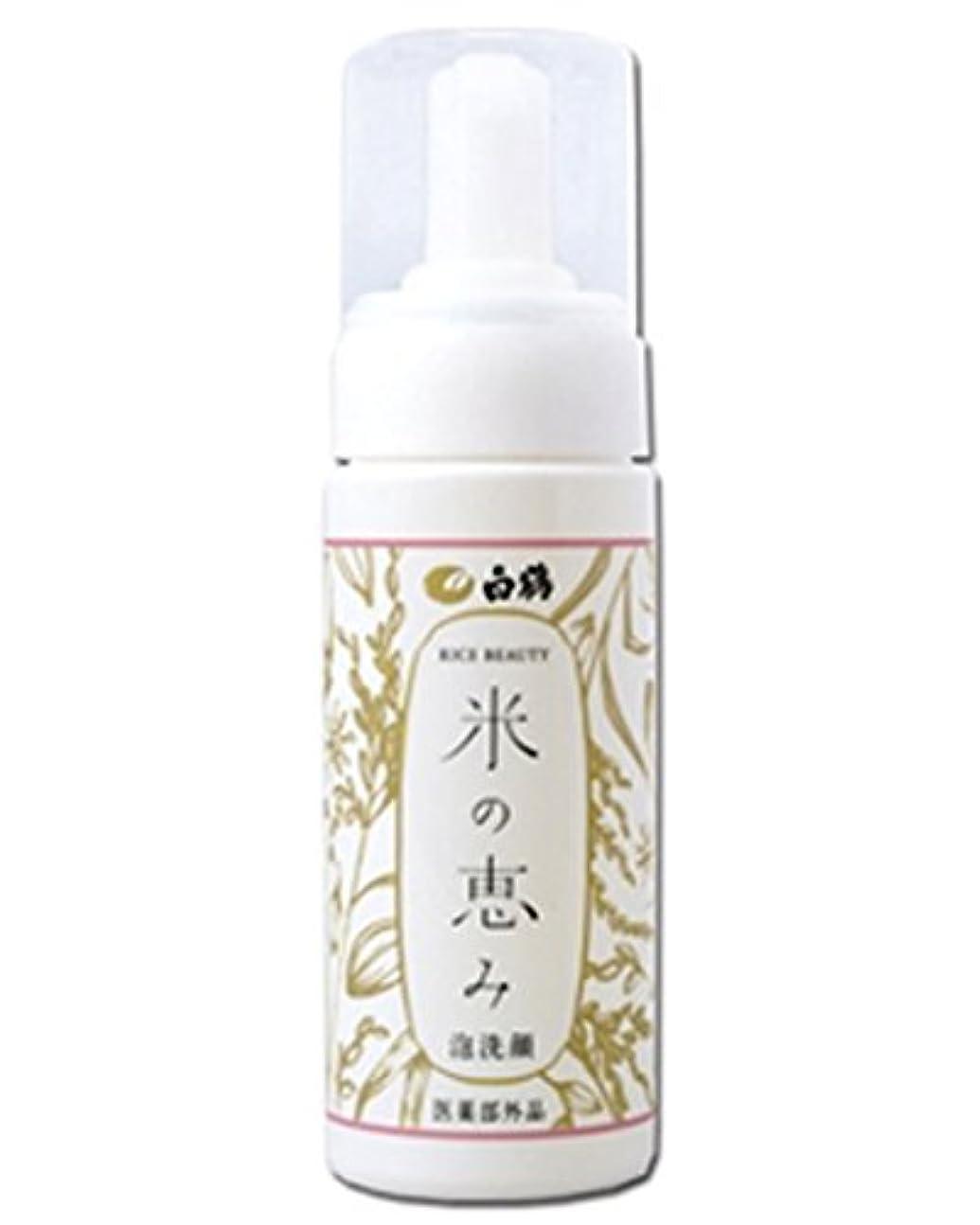 明日有害なカーフ白鶴 ライスビューティー 米の恵み 泡洗顔 150ml (医薬部外品)