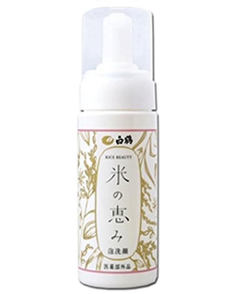 モディッシュ競争彼女自身白鶴 ライスビューティー 米の恵み 泡洗顔 150ml (医薬部外品)