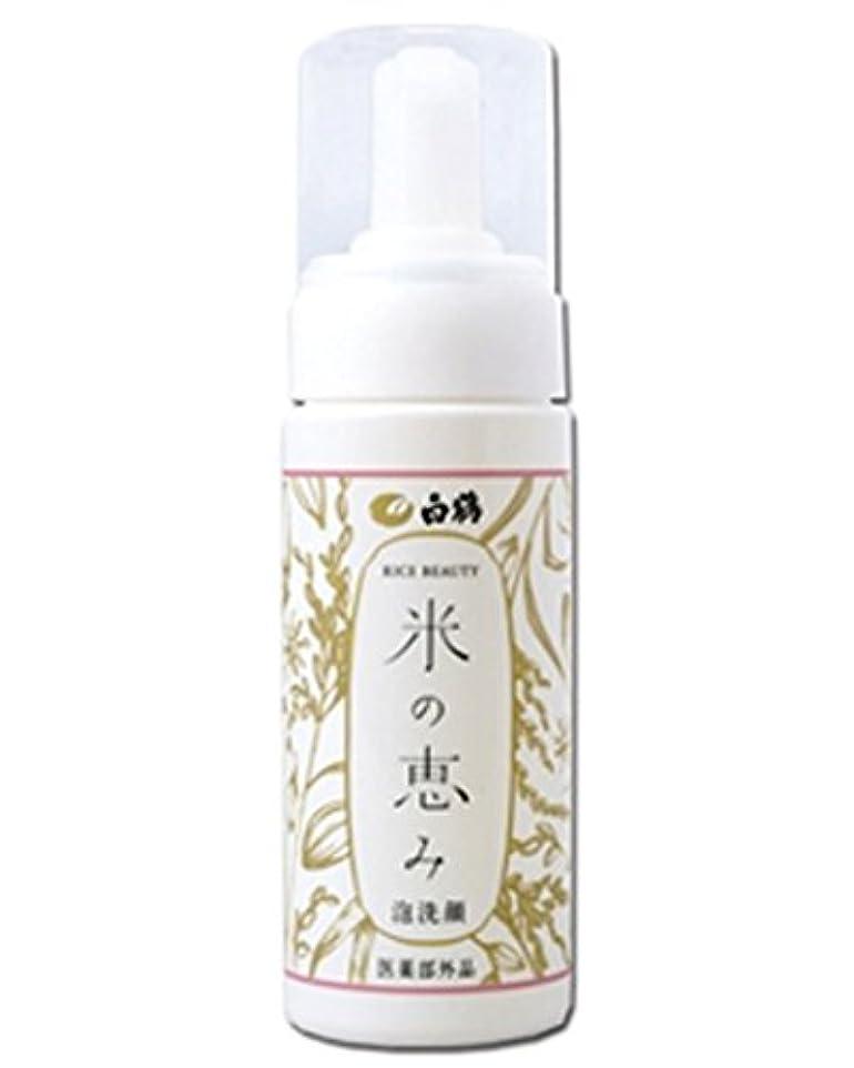 シプリー第九バウンス白鶴 ライスビューティー 米の恵み 泡洗顔 150ml (医薬部外品)