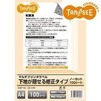 TANOSEE マルチプリンタラベル 下地が隠せる修正タイプ A4 ノーカット 1冊(100シート)