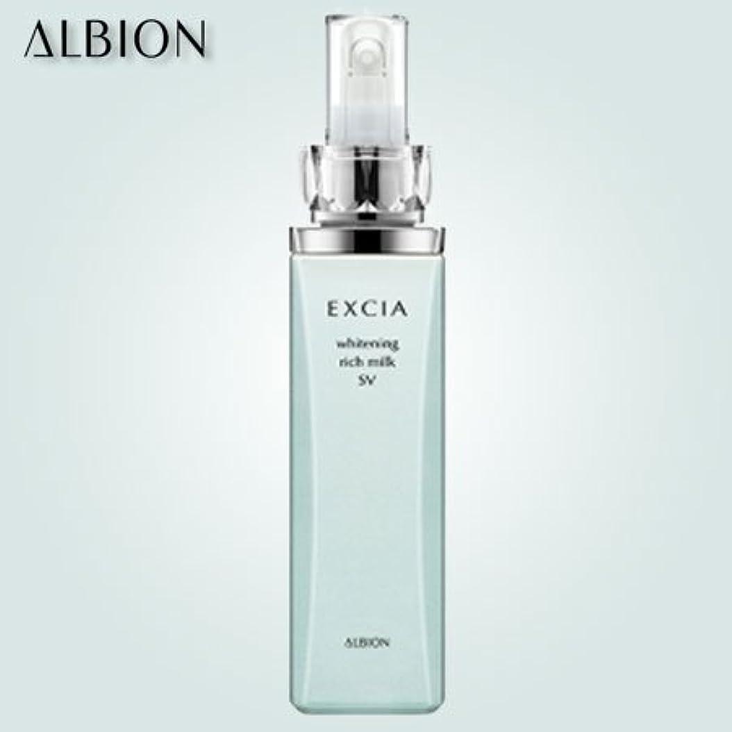 ウルル蓄積する商標アルビオン エクシアAL ホワイトニング エクストラリッチミルク SV(ノーマル~ドライスキン用)200g-ALBION-