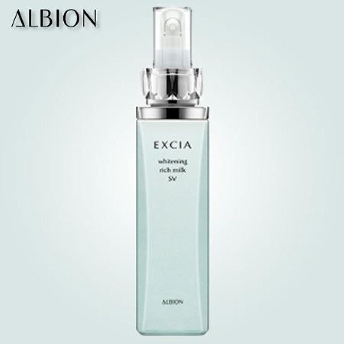 西みなさん名誉アルビオン エクシアAL ホワイトニング エクストラリッチミルク SV(ノーマル~ドライスキン用)200g-ALBION-