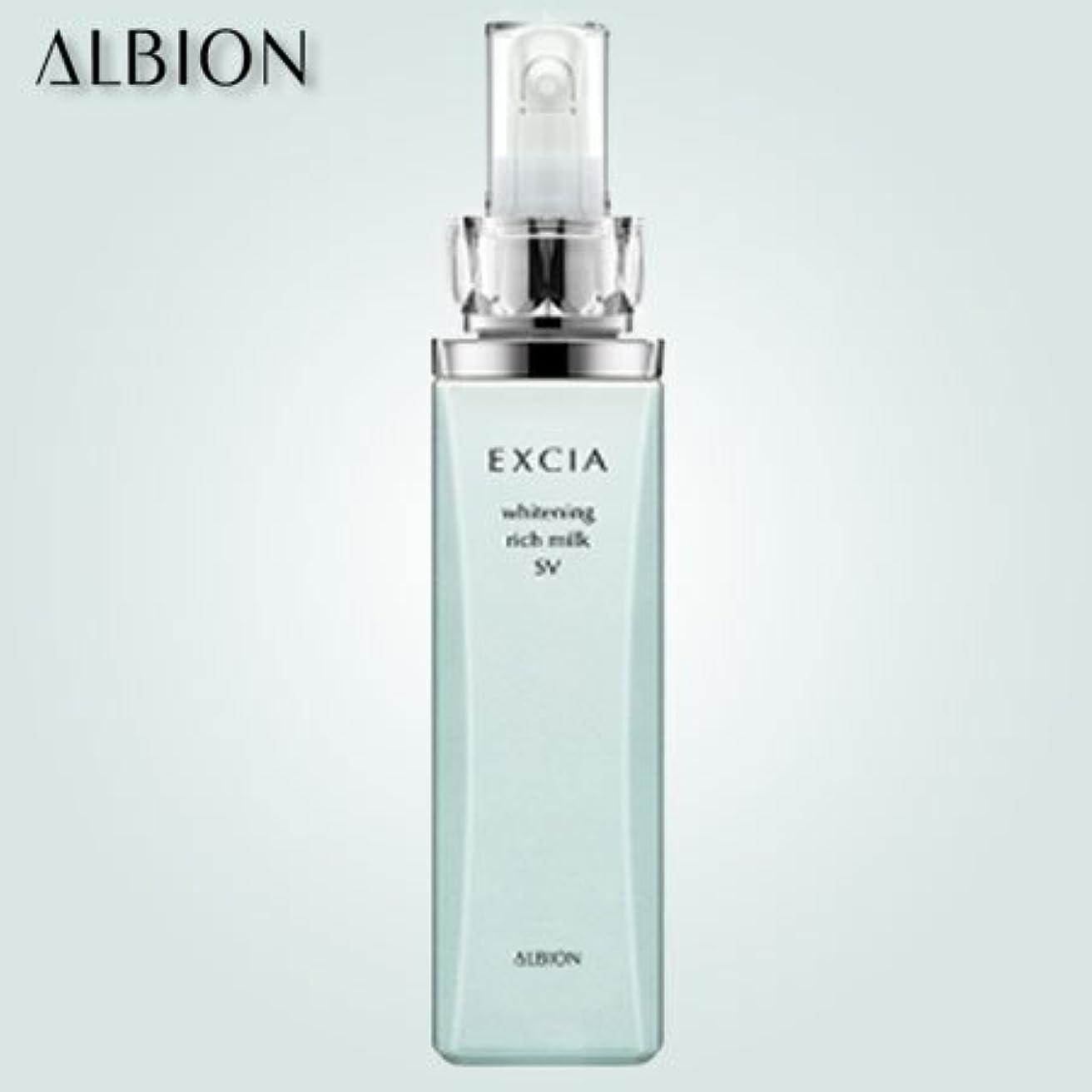 交換スケルトン健全アルビオン エクシアAL ホワイトニング エクストラリッチミルク SV(ノーマル~ドライスキン用)200g-ALBION-