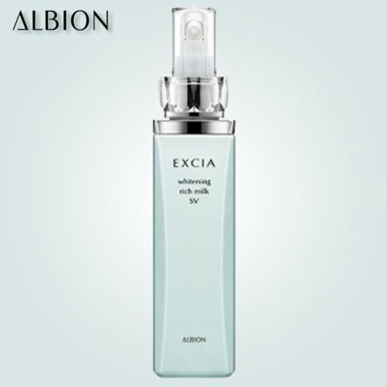 胃ハウジング授業料アルビオン エクシアAL ホワイトニング エクストラリッチミルク SV(ノーマル~ドライスキン用)200g-ALBION-