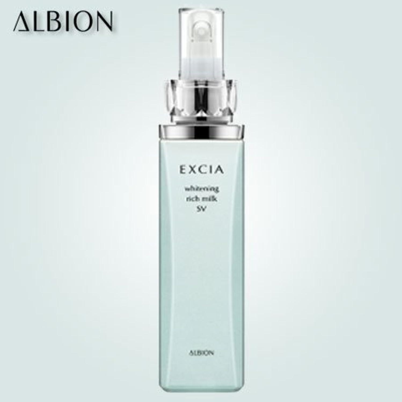 王子一掃する呼吸するアルビオン エクシアAL ホワイトニング エクストラリッチミルク SV(ノーマル~ドライスキン用)200g-ALBION-