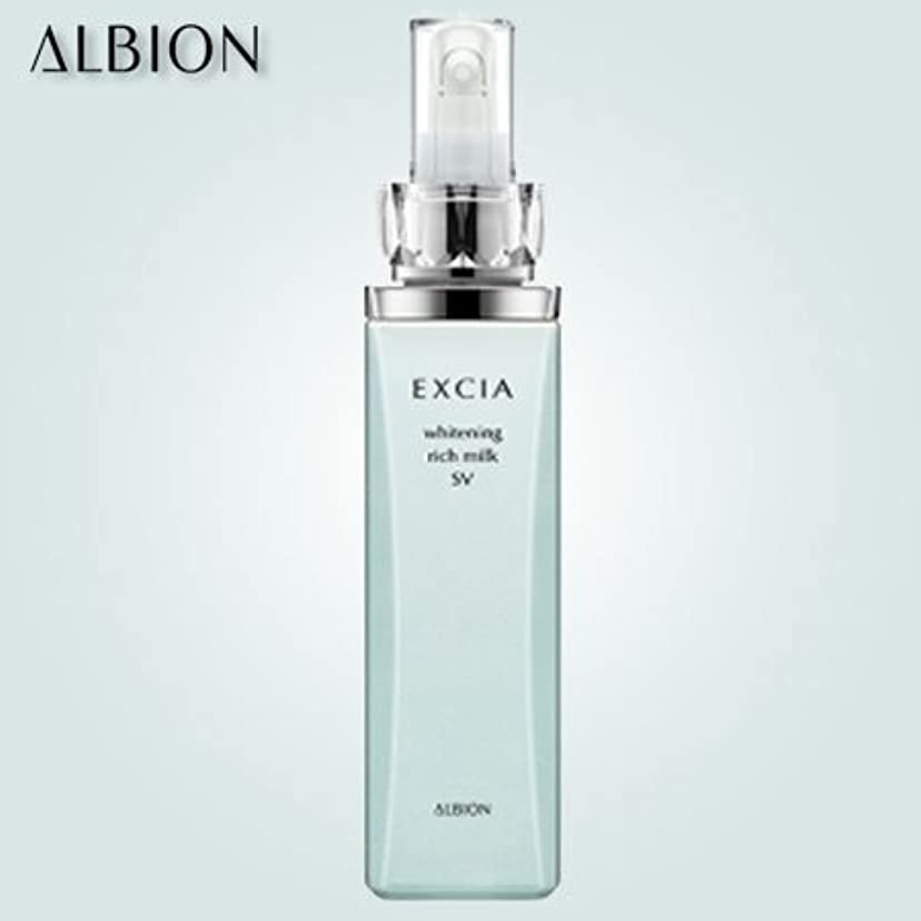 興奮するフラフープ正確アルビオン エクシアAL ホワイトニング エクストラリッチミルク SV(ノーマル~ドライスキン用)200g-ALBION-