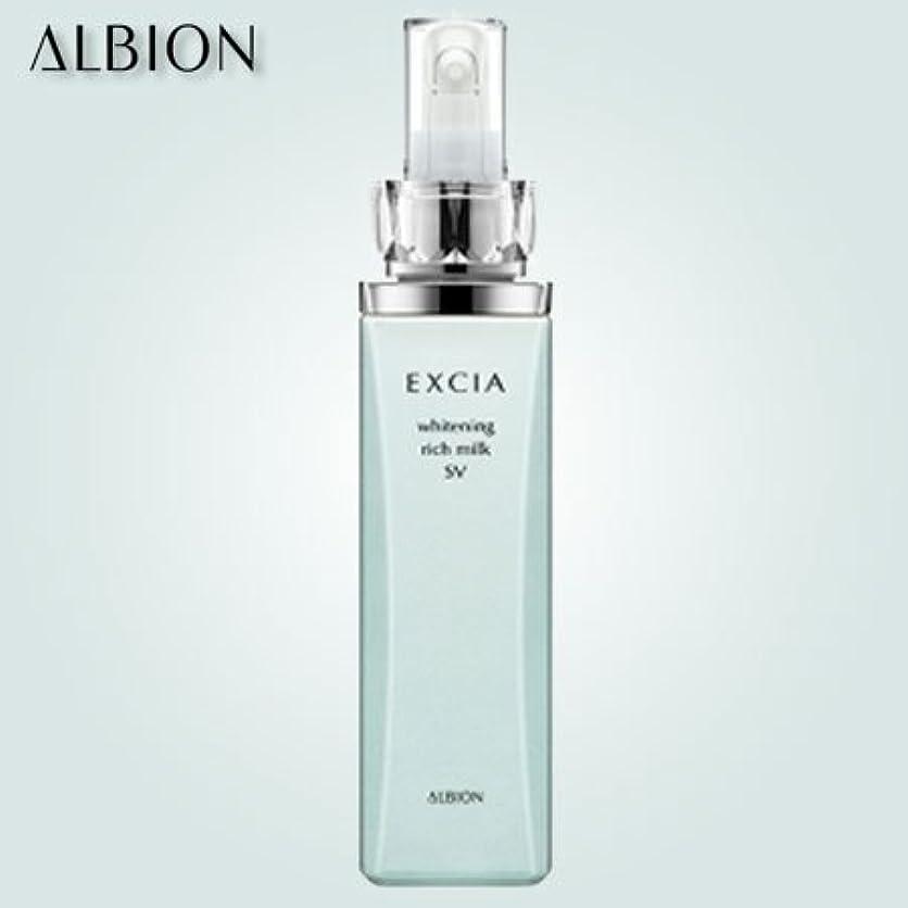報酬の一時停止消費者アルビオン エクシアAL ホワイトニング エクストラリッチミルク SV(ノーマル~ドライスキン用)200g-ALBION-