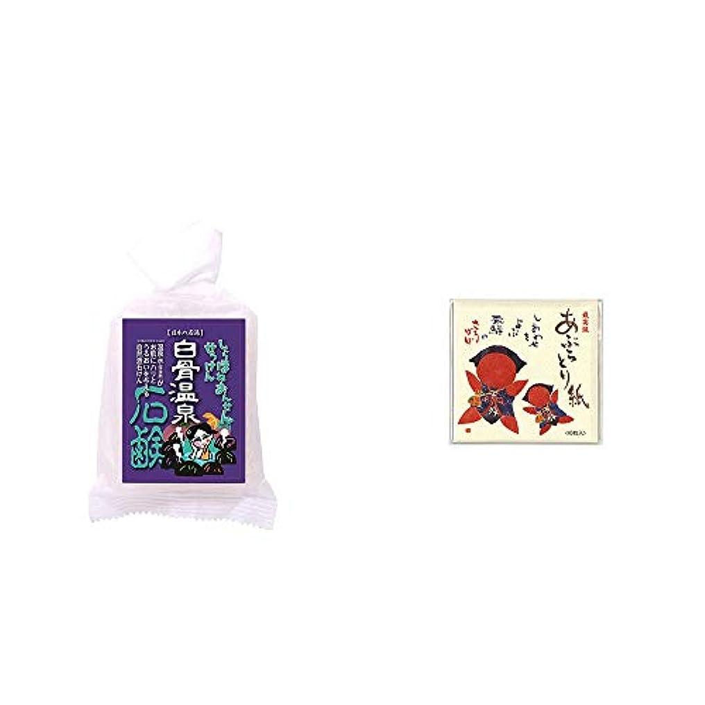 シルエットポゴスティックジャンプ加速する[2点セット] 信州 白骨温泉石鹸(80g)?さるぼぼ 風水あぶらとり紙【白】
