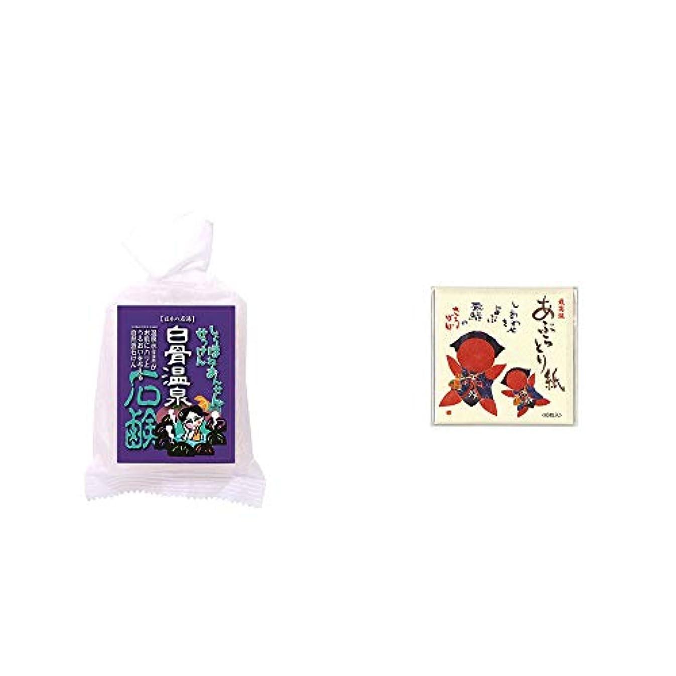 圧縮された衣服漁師[2点セット] 信州 白骨温泉石鹸(80g)?さるぼぼ 風水あぶらとり紙【白】