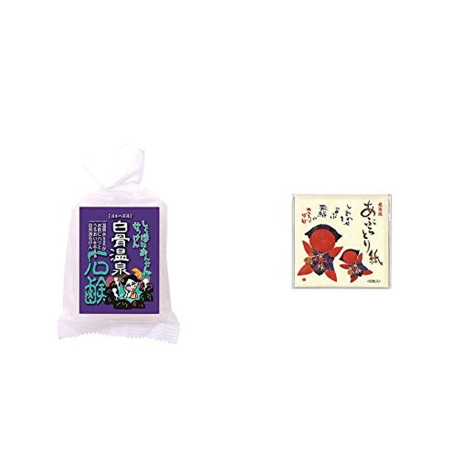 来て洗練されたマント[2点セット] 信州 白骨温泉石鹸(80g)?さるぼぼ 風水あぶらとり紙【白】