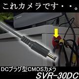 これカメラです・・。室内証拠撮りにDC電源プラグ型偽装カメラ(30万画素マイク付)【SVR-30DC】