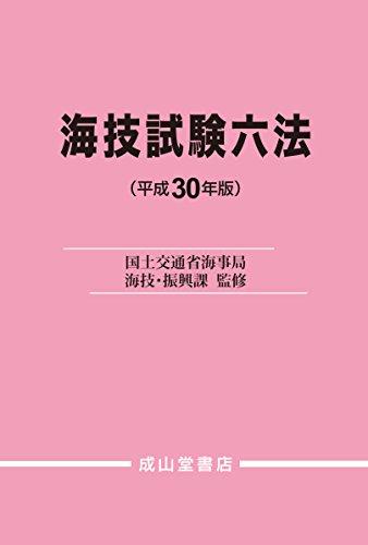海技試験六法 平成30年版