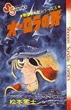 オーロラの牙 / 松本 零士 のシリーズ情報を見る