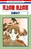 天上の愛地上の恋 第2巻 (花とゆめCOMICS)