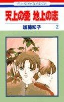 天上の愛地上の恋 第2巻 (花とゆめCOMICS)の詳細を見る