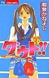 ダウト!! 3 (フラワーコミックス)