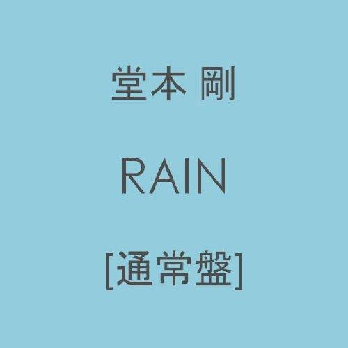 RAIN【通常盤】