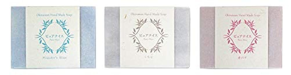 読書をするタイプ付与ピュアナイス おきなわ素材石けんシリーズ 3個セット(Miyako's Blue、くちゃ、赤バナ)