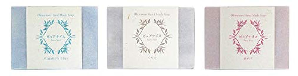 水星パントリー不規則性ピュアナイス おきなわ素材石けんシリーズ 3個セット(Miyako's Blue、くちゃ、赤バナ)