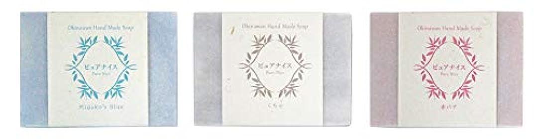 学者適切に一握りピュアナイス おきなわ素材石けんシリーズ 3個セット(Miyako's Blue、くちゃ、赤バナ)