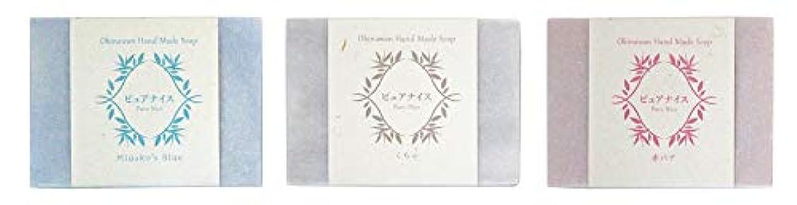 菊セーブ信じられないピュアナイス おきなわ素材石けんシリーズ 3個セット(Miyako's Blue、くちゃ、赤バナ)