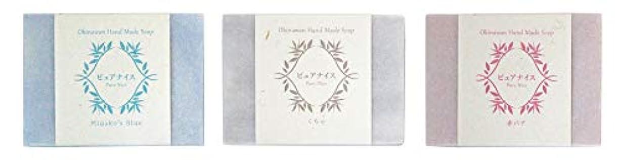 卵キルト襟ピュアナイス おきなわ素材石けんシリーズ 3個セット(Miyako's Blue、くちゃ、赤バナ)